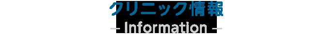 クリニック情報 -Information-