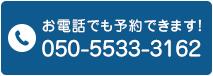 お問い合わせ 050-5533-3162